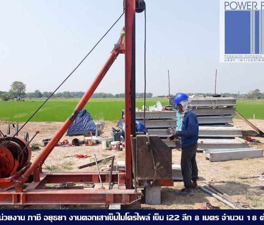 สร้างอาคารใหม่ ภาชี อยุธยา เสาเข็มไมโครไพล์ ชนิด I22 จำนวน 18 ต้น